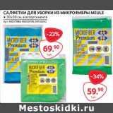 Салфетки для уборки из микрофибры Meule