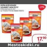 Корм для кошек Gourmet Mon Petit , Вес: 50 г