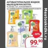 Антибактериальное жидкое мыло для рук Dettol , Объем: 250 мл