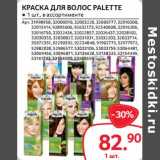 Краска для волос Palette , Количество: 1 шт