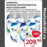 Шампунь/ Бальзам-ополаскиватель Head& Shoulders , Количество: 1 шт