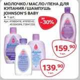 Молочко/масло/пена для купания /Шампунь Johnson's Baby , Количество: 1 шт
