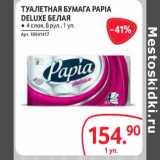 Скидка: Туалетная бумага Papia Deluxe белая
