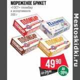 Магазин:Spar,Скидка:Мороженое брикет «ГОСТ» пломбир