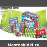 Магазин:Spar,Скидка:Кисломолочный напиток «Имунеле» 1,2%