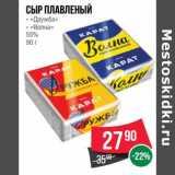 Магазин:Spar,Скидка:Сыр плавленый «Дружба» /«Волна» 55%