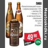 """Скидка: Пиво """"Велкопоповицкий козел"""""""