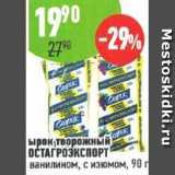 Магазин:Алми,Скидка:Сырок творожный Ростагроэкспорт с ванилином, с изюмом