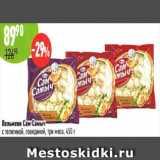 Магазин:Алми,Скидка:Пельмени Сам Самыч с телятиной, говядиной, три мяса
