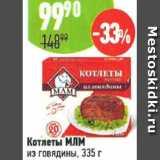 Магазин:Алми,Скидка:Котлеты МЛМ из говядины
