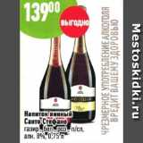 Напиток винный Санто Стефано газир., бел., роз., п/сл алк. 8%