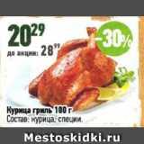 Магазин:Алми,Скидка:Курица гриль