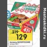 Магазин:Перекрёсток,Скидка:Котлеты Белорусские сочные