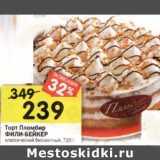 Торт Пломбир Фили-Бейкер, Вес: 720 г