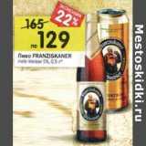 Скидка: Пиво Franziskaner Hefe-weisse 5%