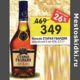 Коньяк Старая Гвардия российский 5 лет 40%
