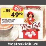 Сахар Mon cafe Чайкофский фигурный , Вес: 500 г