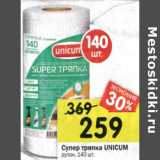 Супер тряпка Unicum рулон , Количество: 140 шт