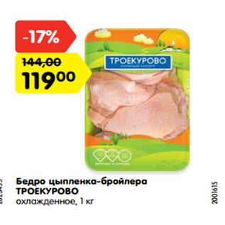 Акция - Бедро цыпленка-бройлера  ТРОЕКУРОВО  охлажденное, 1 кг