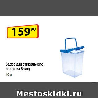 Акция - Ведро для стирального  порошка Branq, 10 л
