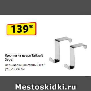 Акция - Крючки на дверь Tatkraft Seger,  нержавеющая сталь,  2,5 х 6 см