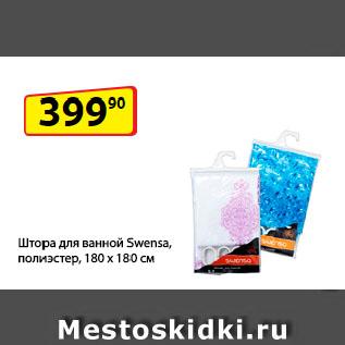 Акция - Штора для  ванной Swensa,  полиэстер, 180 х 180 см