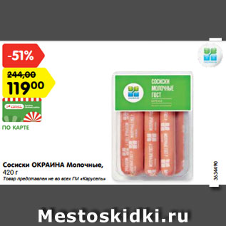 Акция - Сосиски ОКРАИНА Молочные,  420 г