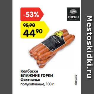 Акция - Салями МЯСНИЦКИЙ РЯД  По-фински  варено-копченая, 100 г