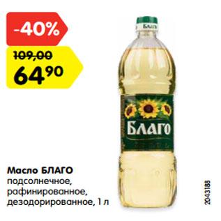 Акция - Масло БЛАГО  подсолнечное,  рафинированное,  дезодорированное, 1 л