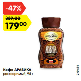 Акция - Кофе АРАБИКА  растворимый, 95 г