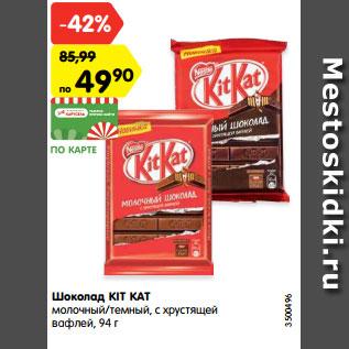 Акция - Шоколад KIT KAT  молочный/темный, с хрустящей  вафлей, 94 г