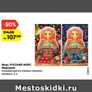 Акция - Морс РУССКИЙ МОРС  Меркурий  клюквенный/из клюквы-черники-  ежевики, 3 л