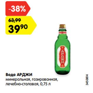 Акция - Вода АРДЖИ  минеральная, газированная,  лечебно-столовая, 0,75 л