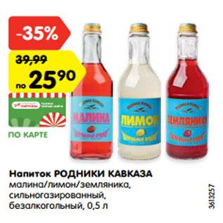 Акция - Напиток РОДНИКИ КАВКАЗА  малина/лимон/земляника,  сильногазированный,  безалкогольный, 0,5 л