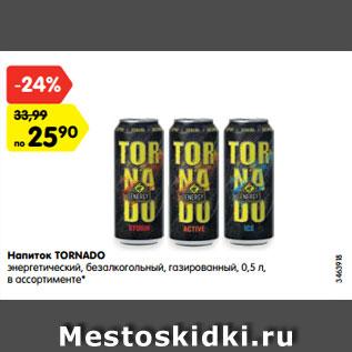 Акция - Напиток TORNADO  энергетический, безалкогольный, газированный, 0,5 л,  в ассортименте*