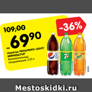 Акция - Напиток PEPSI/PEPSI LIGHT/  MIRINDA/7UP  безалкогольный,  газированный, 2,25 л