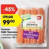 Сосиски МДБ Премиум, с натуральными сливками, 480 г