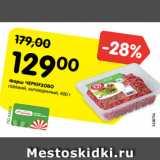 Магазин:Карусель,Скидка:Фарш ЧЕРКИЗОВО говяжий, охлажденный, 400 г