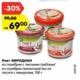 Магазин:Карусель,Скидка:Риет МЕРИДИАН из скумбрии с лесными грибами/ из скумбрии пикантный/эко из лосося с миндалем, 100 г