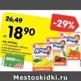 Магазин:Карусель,Скидка:Сок АГУША, с 4-6 месяцев, 200 мл, в ассортименте*
