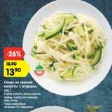 Салат из свежей капусты с огурцом, 100 г