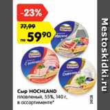Сыр HOCHLAND плавленый, 55%, 140 г, в ассортименте*