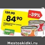 Магазин:Карусель,Скидка:Говядина/свинина тушеная ЛУЖСКИЙ КЗ, 325 г