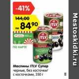 Скидка: Маслины ITLV Супер черные, без косточки/ с косточками, 350 г