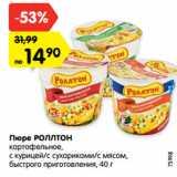 Магазин:Карусель,Скидка:Пюре РОЛЛТОН картофельное, с курицей/с сухариками/с мясом, быстрого приготовления, 40 г