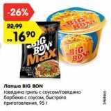 Магазин:Карусель,Скидка:Лапша BIG BON говядина гриль с соусом/говядина барбекю с соусом, быстрого приготовления, 95 г
