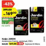 Скидка: Кофе JARDIN Americano Crema, молотый, 250 г