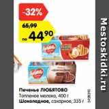 Скидка: Печенье ЛЮБЯТОВО Топленое молоко, 400 г Шоколадное, сахарное, 335 г