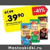 Шоколад ALPEN GOLD, 90 г, в ассортимент