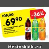 Скидка: Напиток PEPSI/PEPSI LIGHT/ MIRINDA/7UP безалкогольный, газированный, 2,25 л